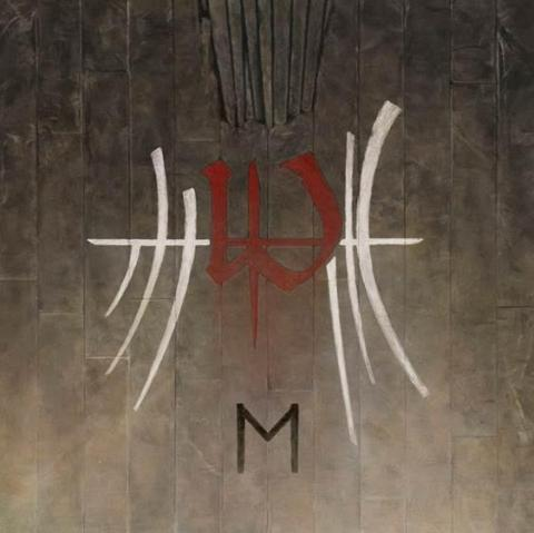 Enslaved - E album artwork